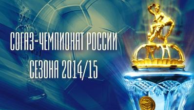 Премьер Лига России 2014-2015