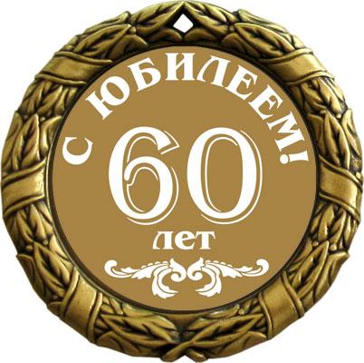 Поздравления 60 лет николай
